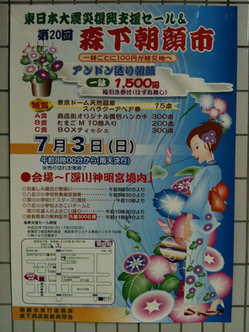 2011_morishiita_asagaoichi