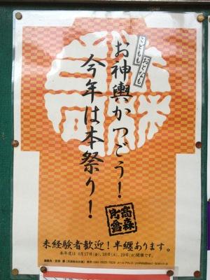 高森のポスター